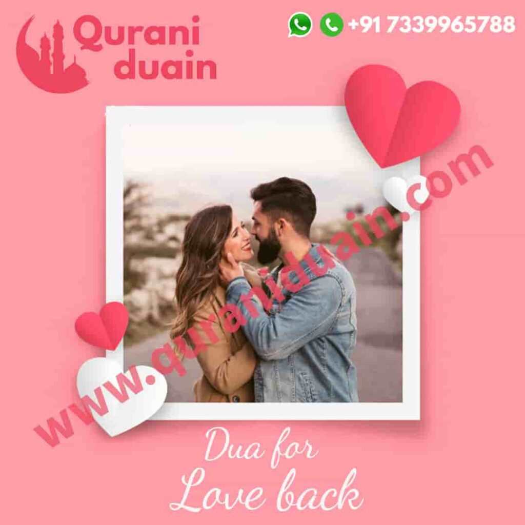Best dua for love | dua to get someone love you - Qurani dua