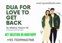 dua for love to get back