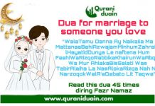 Dua For Marriage With A loved One